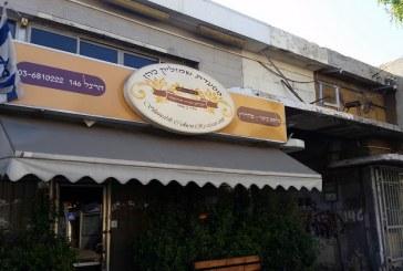 """שיעור ביהדות: """"מסעדת שמוליק כהן"""""""